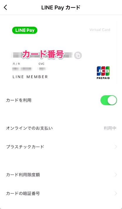 バーチャルカードを発行するとカード情報はLINEアプリから確認できる。物理的なカードを必要としない。