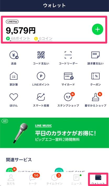 ①LINEアプリを立ち上げ、「ウォレット」>「LINE Pay残高」部分をタップ