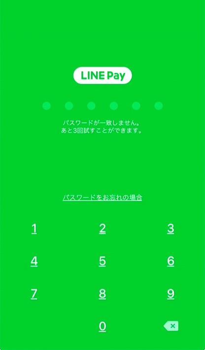 1.決済専用アプリ「LINE Pay」のパスワード入力画面で「パスワードをお忘れの場合」をタップ
