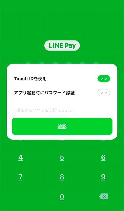14.「Touch IDの(オン・オフ)」と「アプリ起動のパスワード認証(オン・オフ)」を設定し「確認」をタップします。以上でパスワードの設定は完了です。