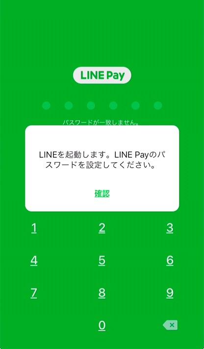 2.「確認」をタップし「LINE」アプリを起動します。