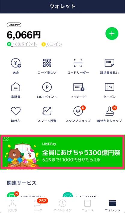 1.「LINE」アプリ上のバナーをタップしキャンペーンサイトに遷移