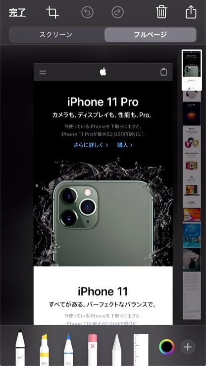iOS 13 新機能 ウェブページ全体をスクリーンショット撮影