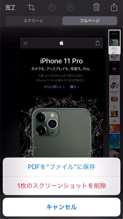 """4.「PSFを""""ファイル""""に保存」をタップ"""
