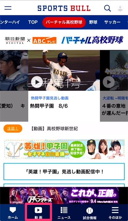上部メニュー「バーチャル高校野球」>下部メニュー「動画」をタップ