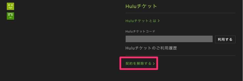 アカウント情報画面が標示されるので、画面右下の「契約解除する」を選択