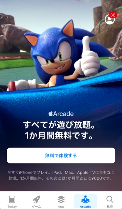 1.App Storeを開き、Arcadeタブを選択し、「無料で体験する」をタップ