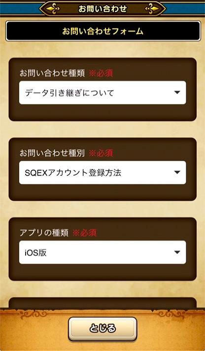 お問い合わせ種類(データ引き継ぎについて)、問い合わせ種別(SQEXアカウント登録方法)、アプリの種類(iOS / Google Play版)をえらび「次へ」をタップ