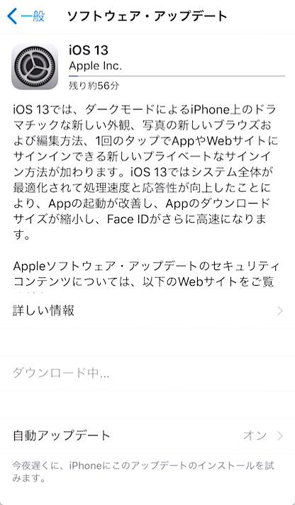 「アップデートを要求しました→ダウンロード中...→アップデートを準備中...」という順でメッセージが変わりますので、待ちます。