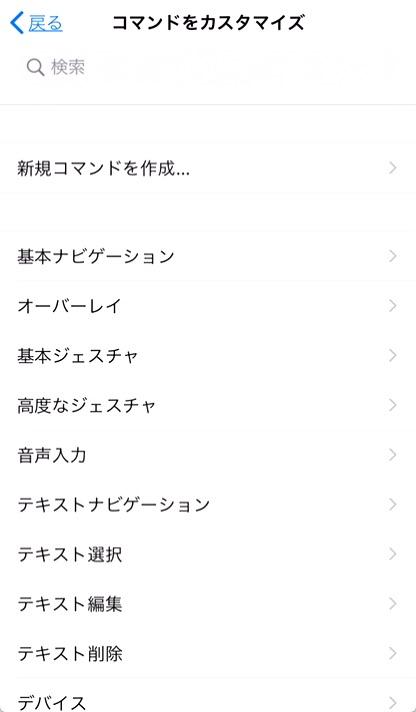 2.音声コマンドのカテゴリが一覧で表示されます。例えば、「基本ナビゲーション」をタップします。
