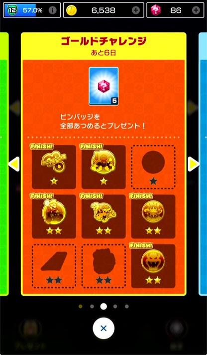 「メニュー」>「チャレンジ」からゴールドチャレンジを確認できる。