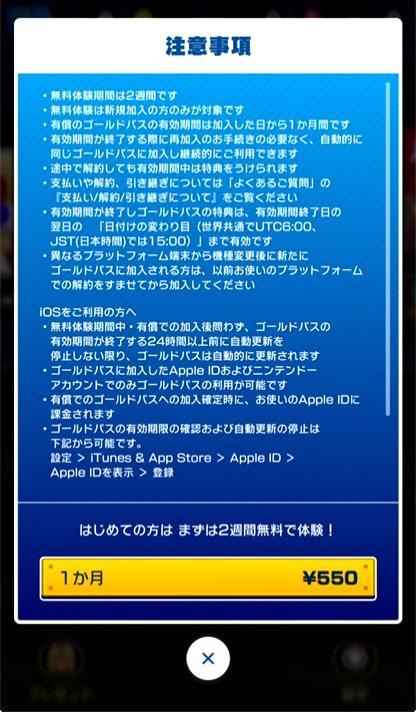 4.注意事項を確認し「1ヶ月 ¥550円」ボタンをタップ