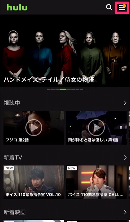 1.Huluアプリを起動し「≡(メニュー)」をタップ
