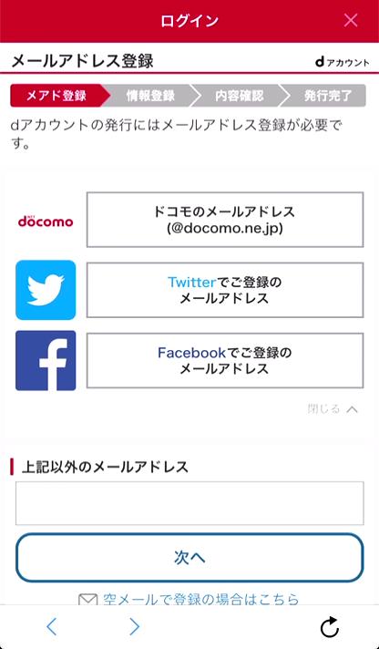 4. いずれかのメールでアドレス(ドコモに登録のメアド、Twitter登録のメアド、Facebook登録のメアド、新規登録するメアド)を設定し、「次へ」をタップ