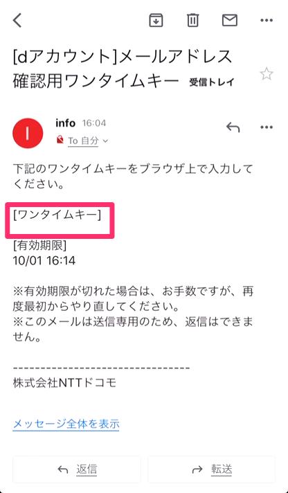6.登録メールアドレスに届いたメール本文の「ワンタイムキー」を確認