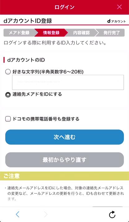 8.dアカウントログインID(好きな文字列 または 連絡先メアド)を決めて、「次へ進む」をタップ