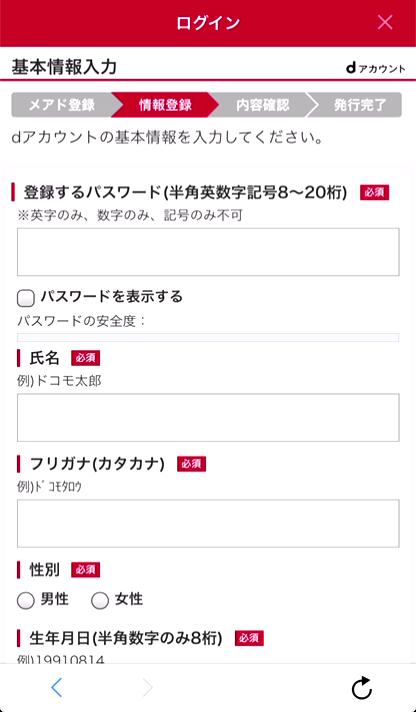 9.フォームに「必要な情報(氏名、フルガナ、登録するパスワード、生年月日)「次へ進む」をタップ