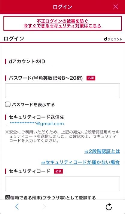 3.パスワードとセキュリティーコード(登録メアドに届いたメール本文確認)を入力し