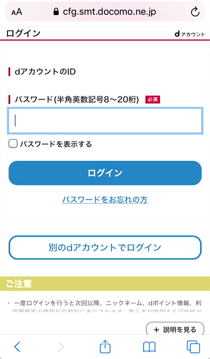 4.「dアカウントのパスワード」を入力し「ログイン」をタップ