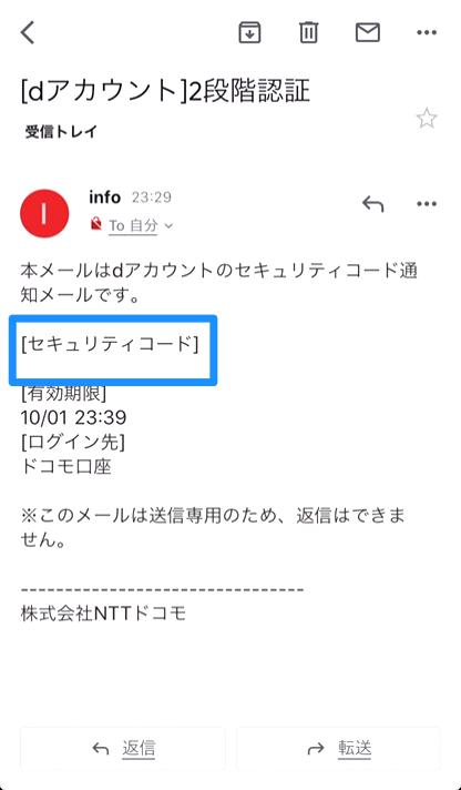 5.登録メアドに送られたメール本文のセキュリティコードを確認