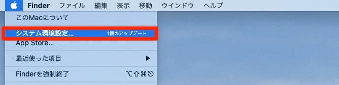 画面左上のアップルメニューの中から「システム環境設定」を選びます。