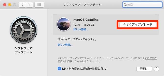macOS Catalinaの「今すぐアップグレード」をクリックします。