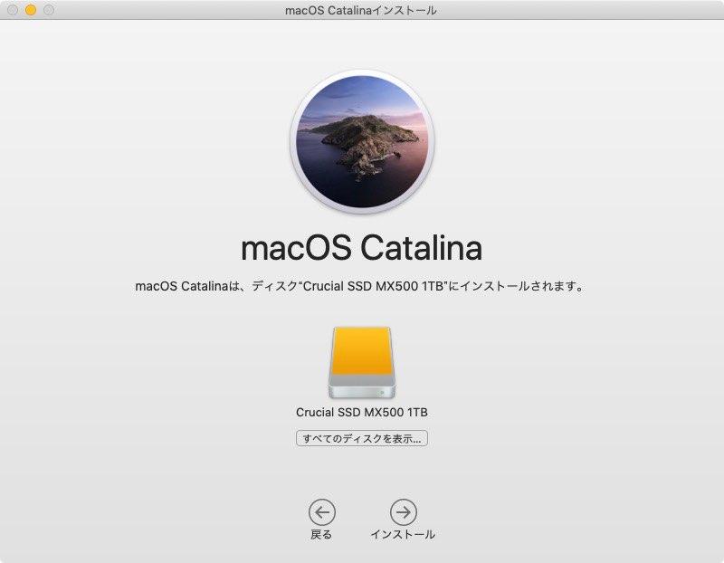 インストール先のディスクを確認し「インストール」をクリックします。