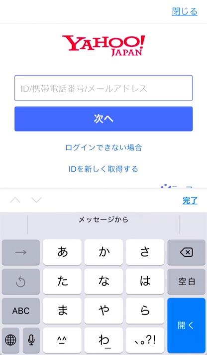 2.「ID/携帯電話番号/メール」を入力し、「次」をタップ