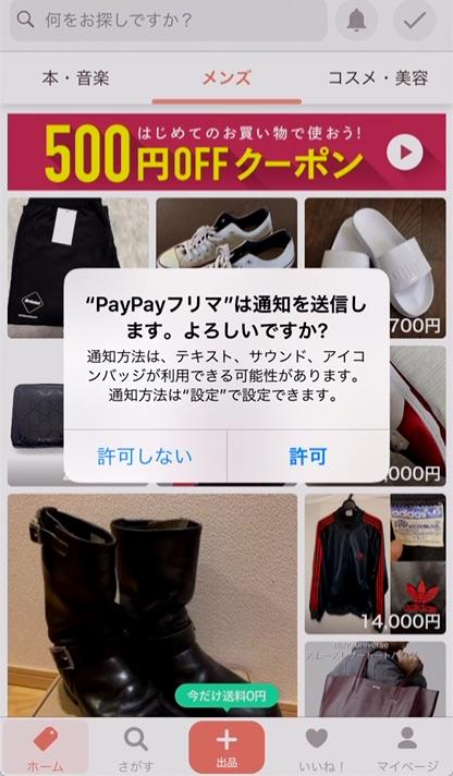3.PayPayフリマアプリからの通知を「許可しない/許可」を設定します。あとからでも設定変更できます。