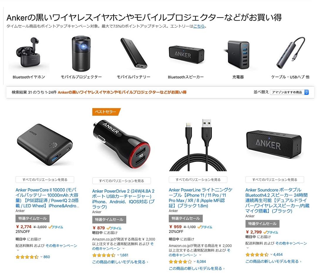 Ankerの黒いワイヤレスイヤホンやモバイルプロジェクターなどがお買い得
