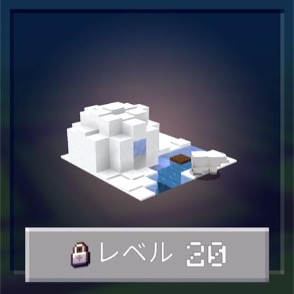 レベル20で開放されるビルドプレート