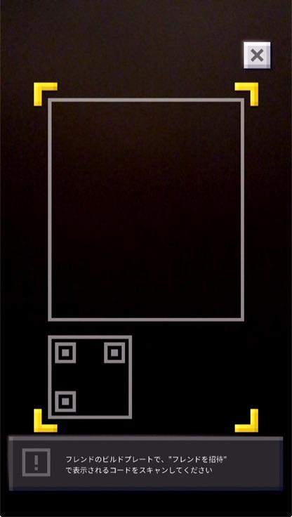 """3.フレンドのビルドプレードで""""フレンドを招待""""で表示されるコードをスキャン"""