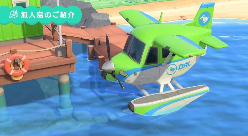 水上飛行機で、島の飛行場に降り立つ。