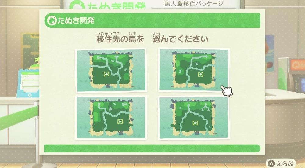 複数の島の地図から移住したい島を選べる