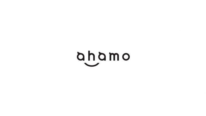 放題 ahamo かけ ahamoの本当のデメリットを10コ解説。乗り換えてもいい人・他の格安プランとの比較も